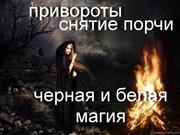 Снятие родового проклятия Снятие приворота (отворот) Ритуал на защиту