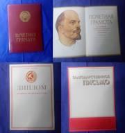 Поздравительный оригинальный комплект почетных грамот,  благодарностей,  дипломов