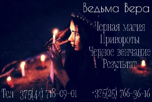 Услуги Мага гадалки ве приворот в Орше магия  гадание