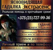 Магические услуги приворот гадание в городе Орша