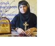 ЛЮБОВНАЯ МАГИЯ ВСЕГО ДЕЙСТВИЕ+375256202650